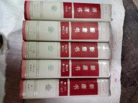 新唐书5册全,硬精装95年版包邮