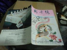 彩平绣  中国工艺品进出口公司上海市分公司