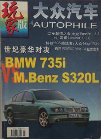 大众汽车2002-6