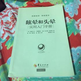 眩晕和头晕:实用入门手册