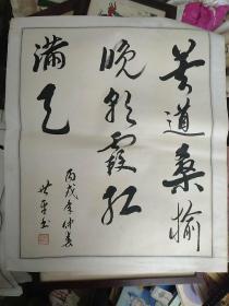 李世平书法