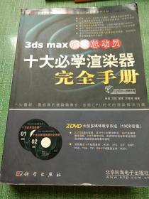 3ds max渲染总动员十大必学渲染器完全手册