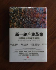 新一轮产业革命——科技革命如何改变商业世界 (未开封)