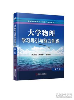 大学物理学习导引与能力训练第3版