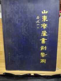 山东摩崖书刻艺术(签名)