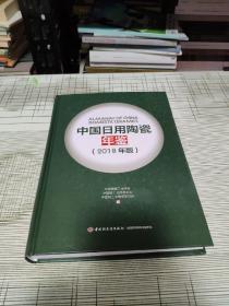 中国日用陶瓷年鉴(2018年版)              精装  库存新书