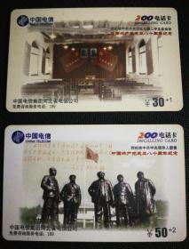 中国电信  200电话卡  西柏坡中共中央旧址七届二中全会   西柏坡中共中央领导人塑像  中国共产党成立八十周年纪念(¥30+1)(¥50+2),共两张!!!