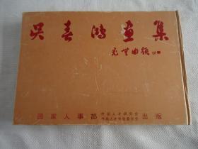 吴春鸿画集