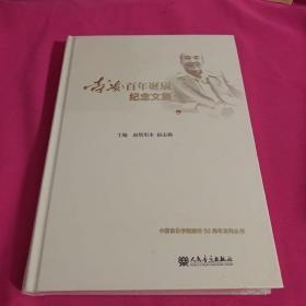 李凌百年诞辰纪念文集