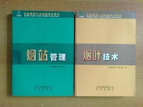 全国烟草行业统编培训培训教材:烟站管理、烟叶技术 2册合售