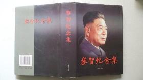 2004年武汉出版社出版发行《黎智纪念集》一版一印精装(原吴晗秘书闻立树签赠)