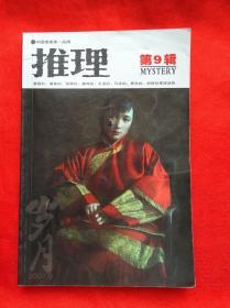 中国推理第一品牌 悬疑的、睿智的、惊悚的、趣味的、生活的、写实的、黑色的、侦探的推理读物 推理 第9辑