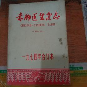 赤脚医生杂志:(一九七四年合订本)