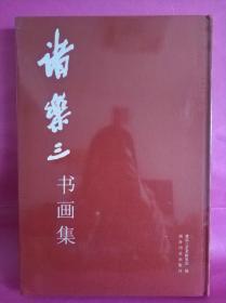 《诸乐三书画集》 。