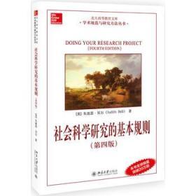 社会科学研究的基本规则 学术规范与研究方法丛书(第4版) 正版 朱迪思.贝尔  9787301230268