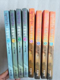 哈利波特 第6册1-4 第7册1-4 韩文版(共8本合售)