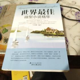 世界最佳微型小说精华·第一卷