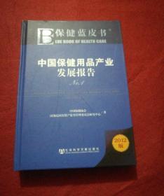 中国保健用品产业发展报告No.1