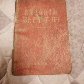 农业生产合作社社员手册1955