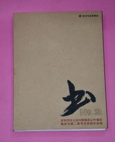 庆祝中华人民共和国成立60周年暨武汉第二届书法篆刻作品展