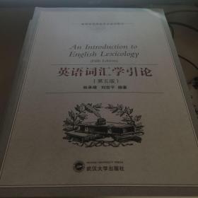 英语词汇学引论(第五版)