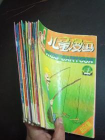 儿童漫画1996年(4本)1997年(10本)1999年(9本)23本合售