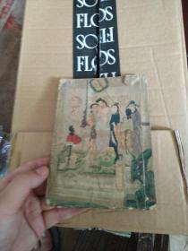 《大戏考索引》1947年五版