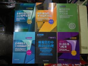 纳税人俱乐部丛书:6册合售(书名见大图)