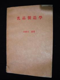 80年代出版的-----工具书----厚册--【【乳品制造学】】---稀少