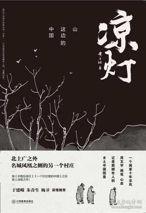 凉灯——山这边的中国