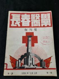 1950年5月1日《长春医学》创刊号(第一卷 第一期),有:毛主席 题词,1948年-1950年匪遗武器在长春所伤人民之统计及治疗等