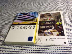 日文原版 果つる底なき  池井戸 润 (著  讲谈社文库