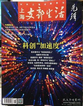 【收藏品】《上海支部生活》杂志 总第1329期