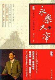 百家讲坛系列:永乐大帝(明成祖朱棣)    库存书 未阅     (1--1架)