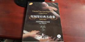 双钢琴经典名曲集(原作版):巴洛克时期到近现代时期(中级·高级程度】附带光盘