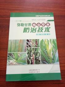 弥勒甘蔗病虫草害防治技术