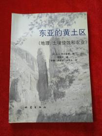 东亚的黄土区(地理、土壤侵蚀和农业)