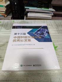 第十三届中国智能交通年会优秀论文集                    全新未开封  现货