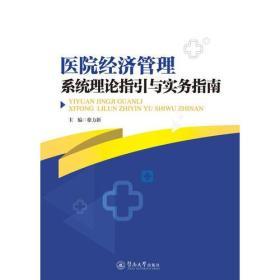 【正版】医院经济管理系统理论指引与实务指南 徐力新主编