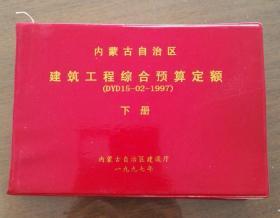 标准规范汇编第二集工程结构类-中国工程建设标准化协会