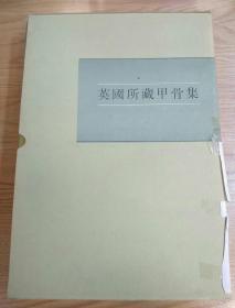 英国所藏甲骨集(下编)