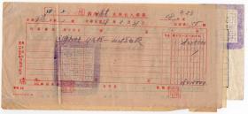民国印花税缴款书----- 中华民国38年江西瑞金邮局