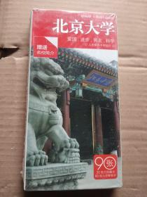 北京大学明信片