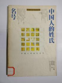 中国人的姓氏名号(品相以图片为准)