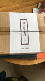 佩文斋书画谱(全五册)