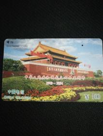 中国电信   ¥100   中华人民共和国成立四十五周年1949一1994。