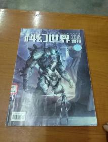 科幻世界(2018增刊)