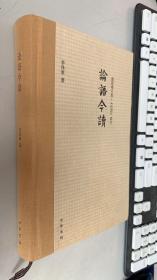 论语今读(最新修订版)