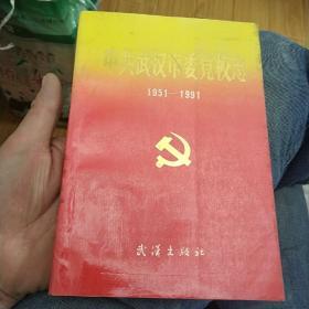 中共武汉市委党校志