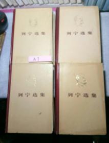 列宁选集(4册全)